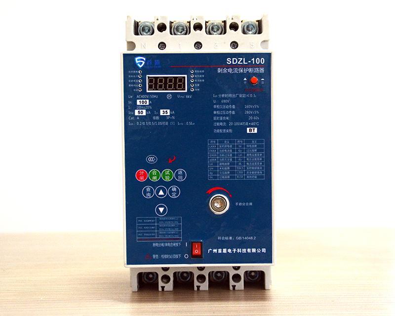 剩余电流漏电保护器SDZL-100
