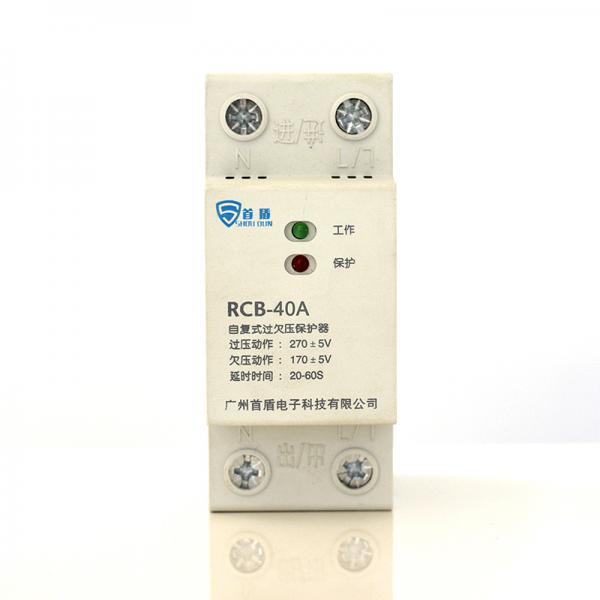 自复shi过欠压保护器RCB-40A